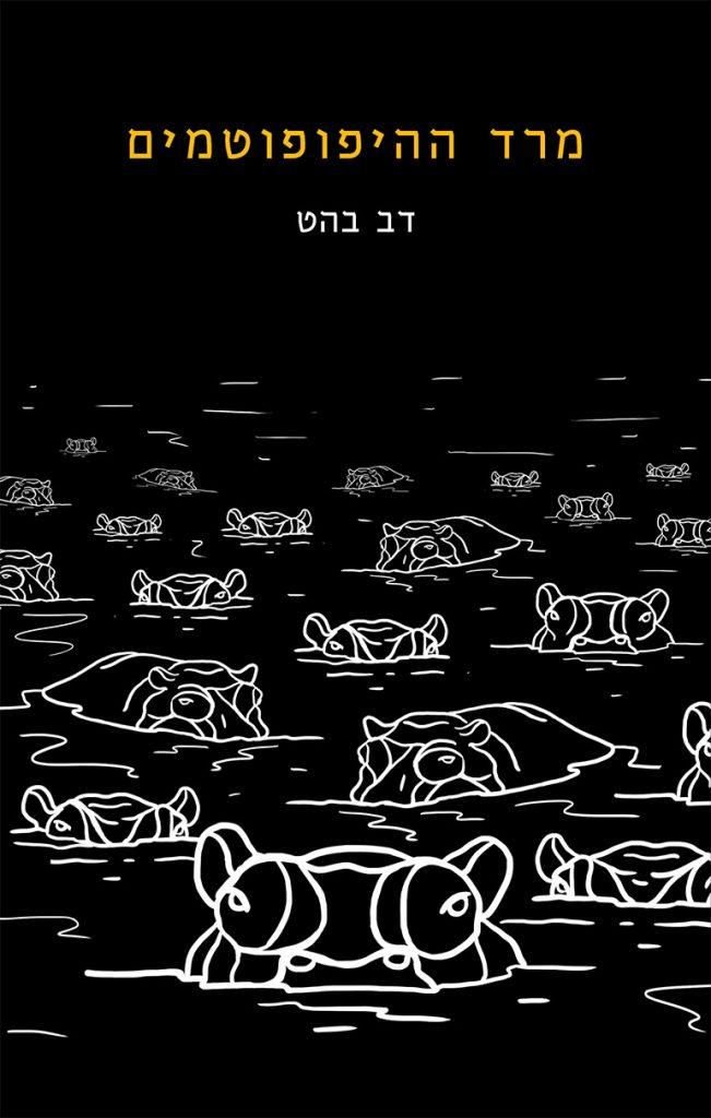 מה נשתנה במרד ההיפופוטמים - Post Image
