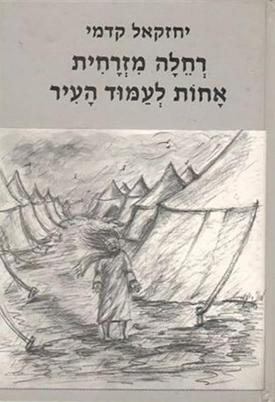 יחזקאל קדמי –  הילד שגדל בטבע וחלם על גאולה לעשוקים - Post Image