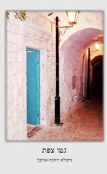 שירה איכותית שמביאה קול אחר לשירה העברית - Post Image