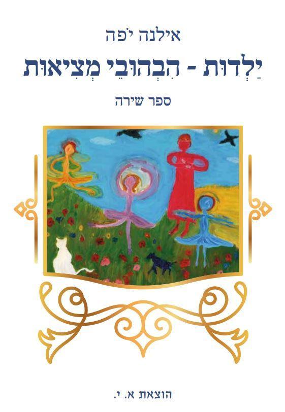 ליריקה עברית חדשה ופורצת דרך - Post Image