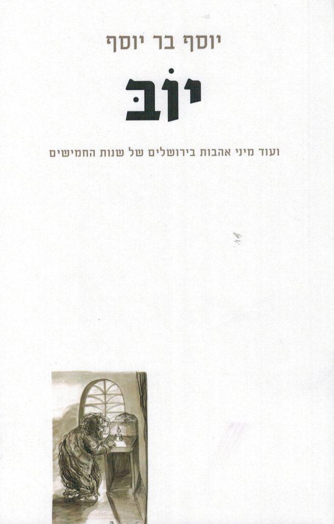 אמנות הפרוזה בכתיבתו של יוסף בר יוסף - Post Image