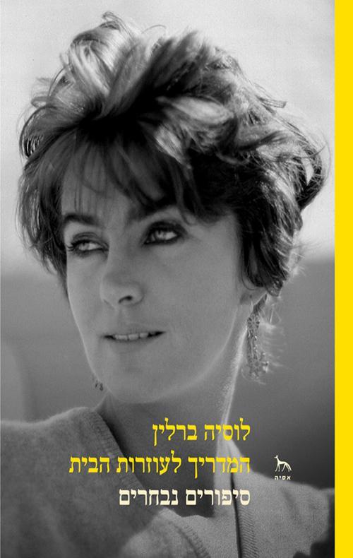דיון עמוק באמריקנה: קריאה בתרגום החדש של לוסיה ברלין - Post Image