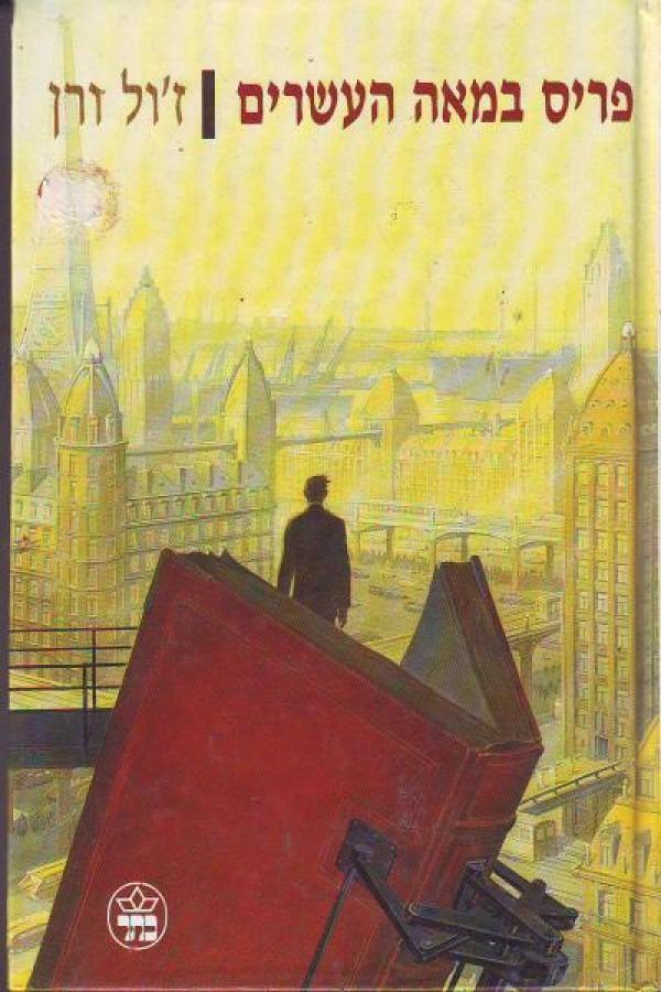פריס במאה העשרים - ז'ול וורן ורן